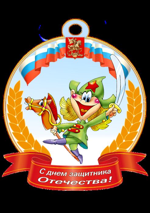 Картинка медали для мальчиков на 23 февраля