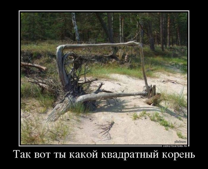 Квадратный корень найден!!!