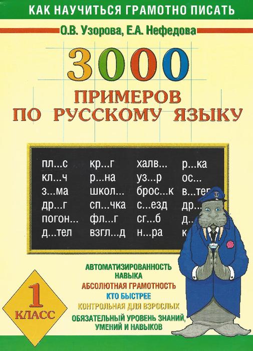 узороварусский1 (505x700, 410Kb)
