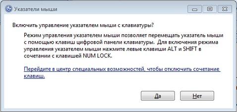 vkluchit_ukazatel_myshi (478x226, 32Kb)
