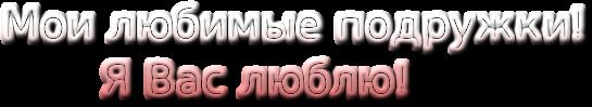 cooltext906441591 (545x99, 63Kb)