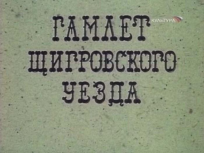 1975Гамлет Щигровского уезда (700x525, 82Kb)