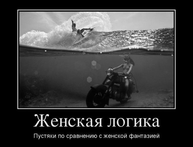 1343209896_zhenskaya-logika (650x497, 36Kb)