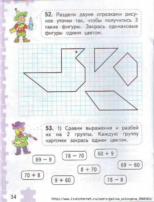 кто ответы класс тех для любит гдз математику 1