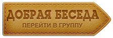 940219_Beseda (224x77, 7Kb)