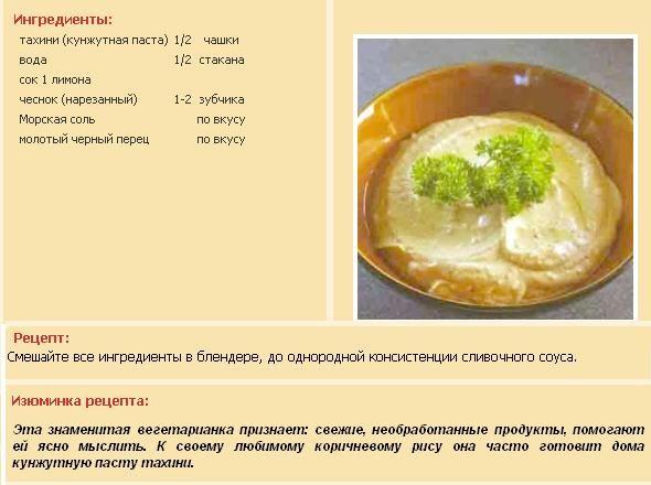Рецепт соуса первого блюда