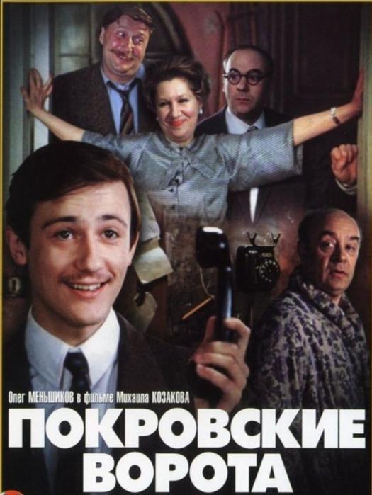 1982Покровские ворота (525x700, 320Kb)