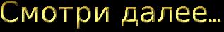 cooltext900210809 (317x46, 13Kb)
