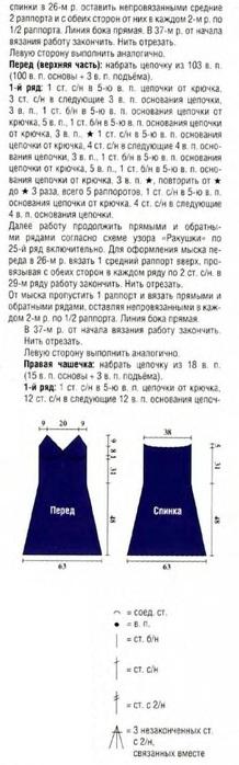 ajurnii-sarafan-kruchkom2 (218x700, 60Kb)
