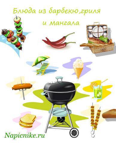 4278666_Bluda_iz_barbeku_grilya__i_mangala (388x480, 43Kb)