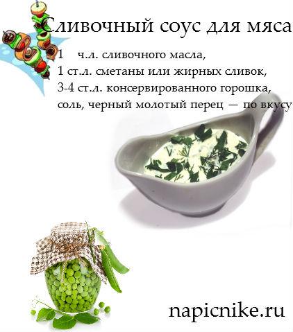 4278666_slivochnii_soys_dlya_myasa (422x479, 44Kb)