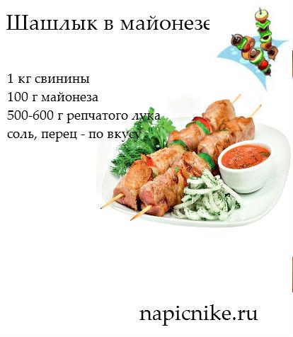 4278666_shashlik_v_maioneze (414x476, 38Kb)
