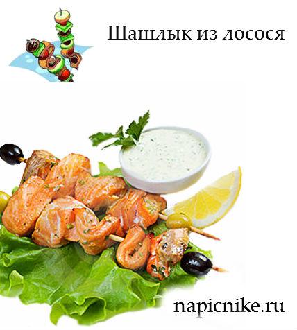 4278666_shashlik_iz_lososya (428x476, 48Kb)