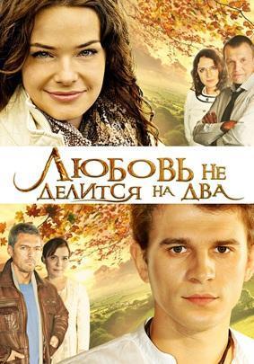 1360074335_lyubov-ne-delitsya-na-dva (283x405, 31Kb)