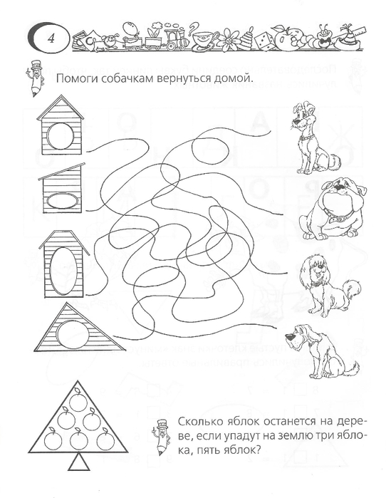 Картинки детям логика 5 лет