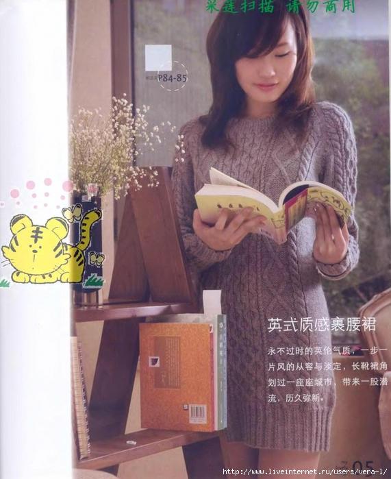 5038720_Easy_Hand_Knitting_Basic_Style_sp_4 (571x700, 275Kb)