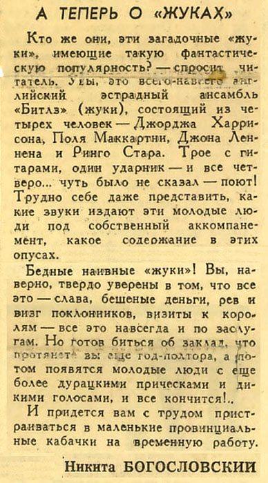 Bogoslovsky about The Beatles_2 (388x700, 85Kb)