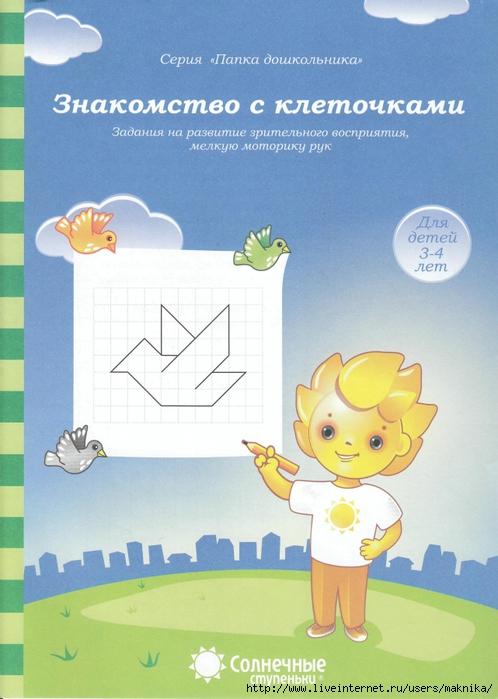 4663906_oblojka (498x700, 254Kb)