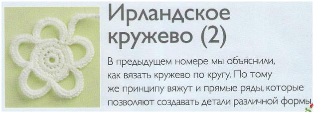 2013-02-12_073944 (630x227, 265Kb)