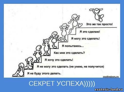 успешная жизнь (483x359, 24Kb)