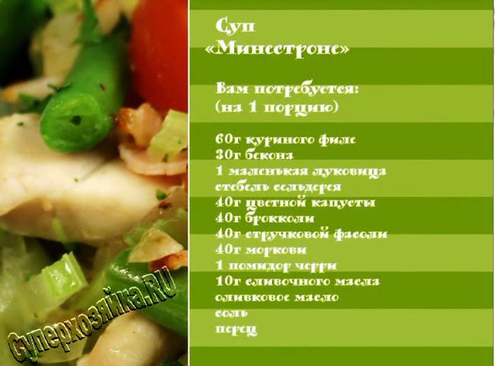 Итальянский суп Минестроне. Суп с овощами/3973799_syp_minestrone_2_log (700x516, 55Kb)/3973799_syp_minestrone_2_log (700x516, 55Kb)