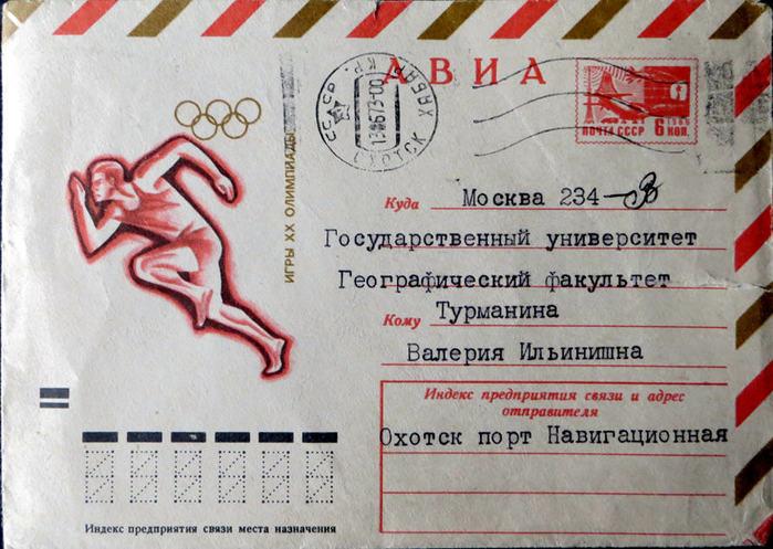 1973 год. Конверт с письмами от Ю.В.Шереметьева на адрес МГУ Географический факультет/4316166_konvert_19731 (700x497, 81Kb)