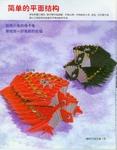 ������ 025 block origami-004-004 (546x700, 323Kb)