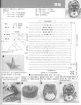 ������ 025 block origami-054-054 (539x700, 271Kb)