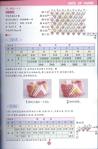 ������ 025 block origami-088-088 (461x700, 229Kb)