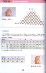 ������ 025 block origami-089-089 (446x700, 187Kb)