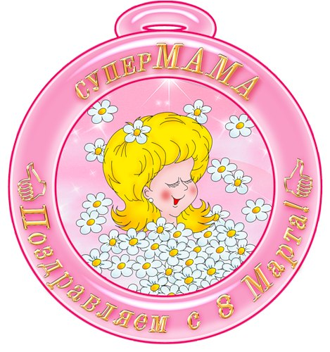 Медаль маме на 8 марта