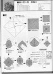 Превью 042 (365x512, 56Kb)