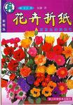 Превью origami bloemen (355x512, 114Kb)