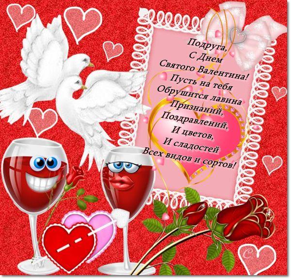 Поздравление для подруг в день святого валентина