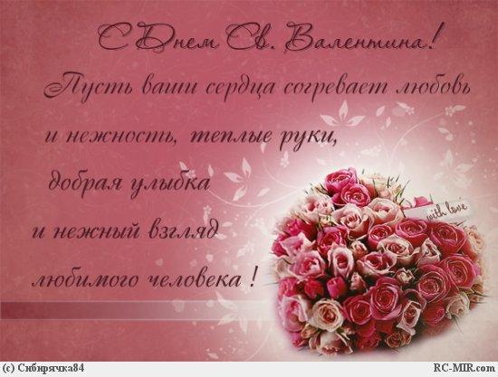 Картинке с валентин и валентина с поздравления 9