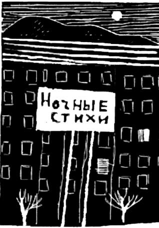 Nochnie-Poems (318x455, 126Kb)