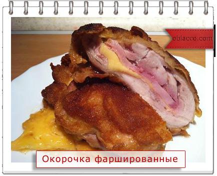 Окорочка, фаршированные сыром и ветчиной/3518263_okorok (434x352, 223Kb)