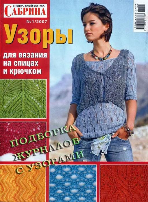 Вязание на спицах 2007
