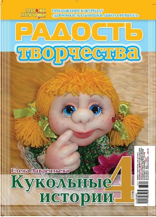 Блок журнала_page000 (504x700, 311Kb)