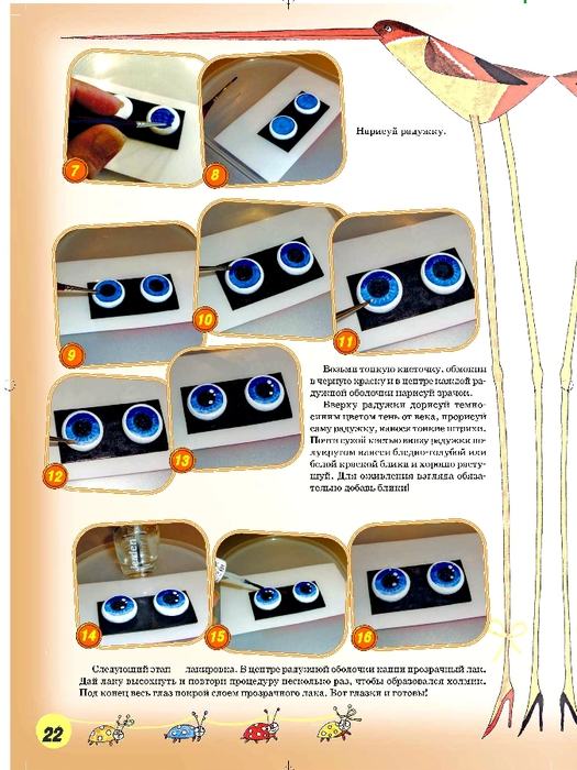 Блок журнала_page022 (525x700, 277Kb)