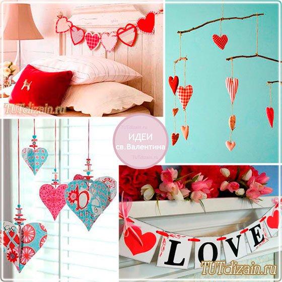 Украшаем комнату ко дню святого валентина своими руками