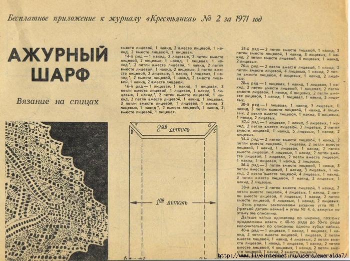 оренбургский платок (700x521