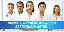 4208855_vizov_skoroi (255x130, 66Kb)