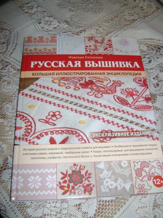 Надежда сотникова русская вышивка
