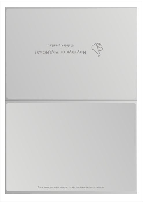 notebook-2 (495x700, 40Kb)