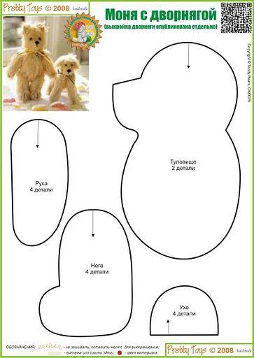 Как сделать мягкого мишку