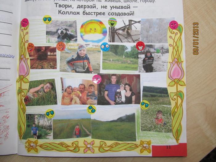 Как сделать проект моя родина 1 класс окружающий мир 838