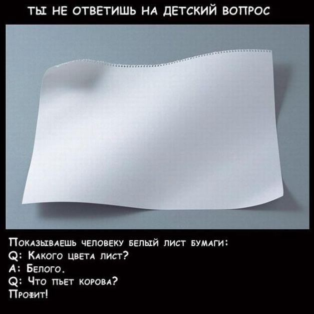 prikoly_na_spor_9 (627x627, 41Kb)