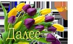 flore18135064937639_gros (150x91, 29Kb)