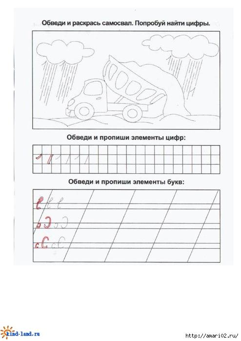 pishem-risuem-elementi-bukv-cifr_118 (494x700, 139Kb)